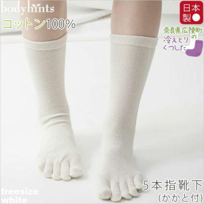 コットン100% 靴下 5本指 かかとつき/日本製