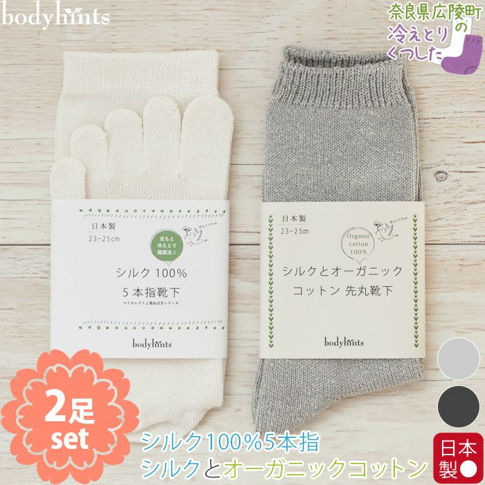 シルク100%5本指靴下とオーガニックコットン先丸靴下の2枚重ねのセット 日本製