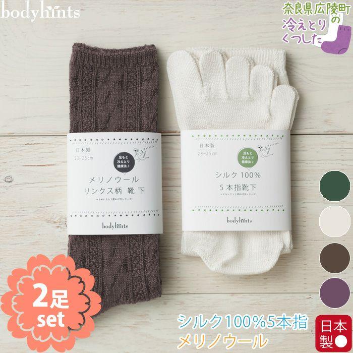 シルク100%5本指靴下とメリノウール先丸靴下の2枚重ねのセット 日本製
