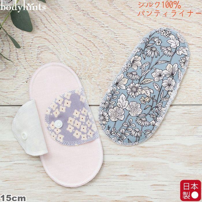 日本製シルク100%ライナー(おりものシート)15cm