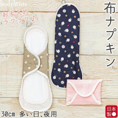 布ナプキン(エコナップR)多い日・夜用 30cm 日本製