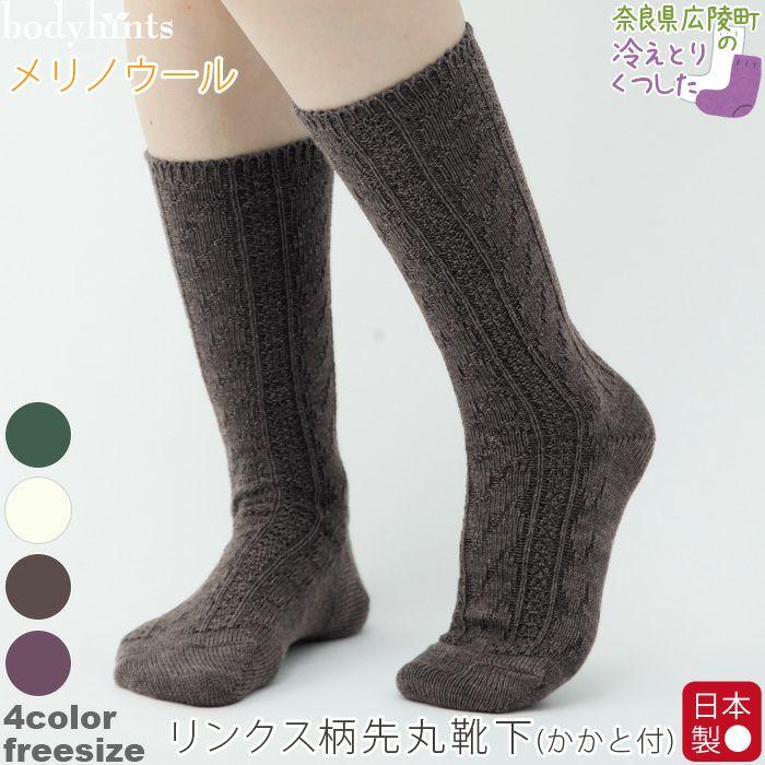 メリノウール リンクス柄靴下 4カラー