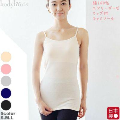 綿100% カップ付きキャミソール 日本製